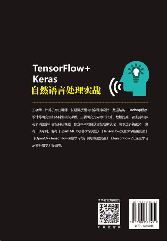 TensorFlow + Keras 自然語言處理實戰-preview-2