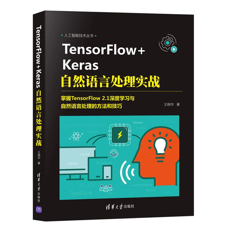 TensorFlow + Keras 自然語言處理實戰-preview-3