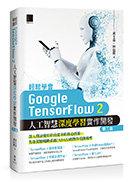 輕鬆學會 Google TensorFlow 2 人工智慧深度學習實作開發, 3/e-preview-1