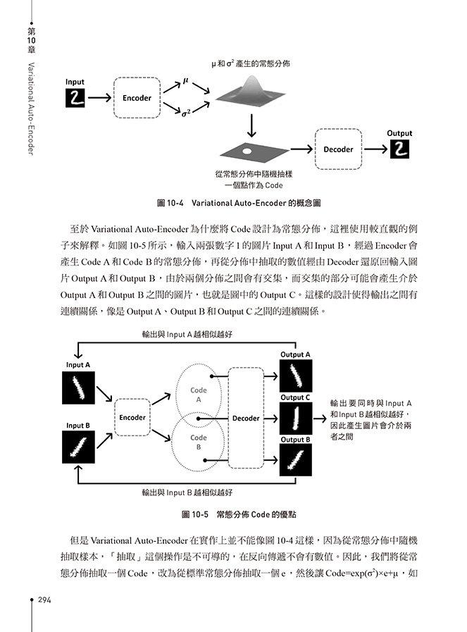 輕鬆學會 Google TensorFlow 2 人工智慧深度學習實作開發, 3/e-preview-12