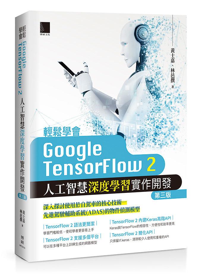 輕鬆學會 Google TensorFlow 2 人工智慧深度學習實作開發, 3/e-preview-18