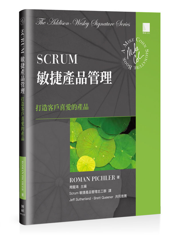 Scrum 敏捷產品管理:打造客戶喜愛的產品 (Agile Product Management with Scrum: Creating Products that Customers Love)-preview-1