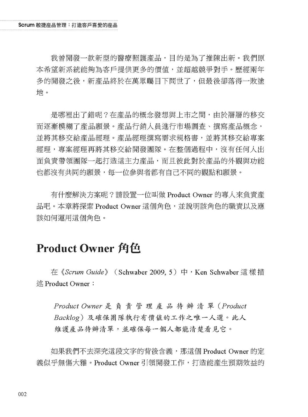 Scrum 敏捷產品管理:打造客戶喜愛的產品 (Agile Product Management with Scrum: Creating Products that Customers Love)-preview-2