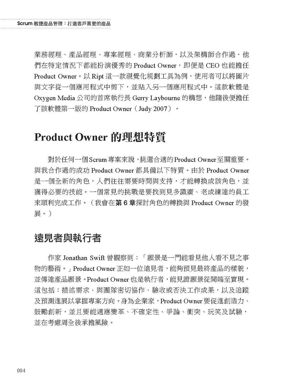 Scrum 敏捷產品管理:打造客戶喜愛的產品 (Agile Product Management with Scrum: Creating Products that Customers Love)-preview-4
