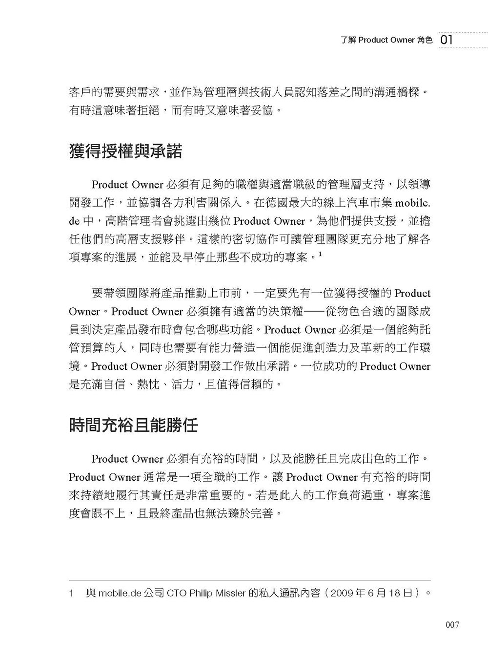 Scrum 敏捷產品管理:打造客戶喜愛的產品 (Agile Product Management with Scrum: Creating Products that Customers Love)-preview-7