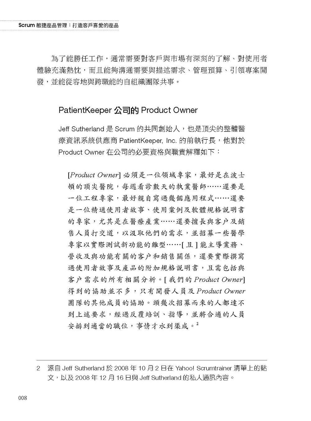Scrum 敏捷產品管理:打造客戶喜愛的產品 (Agile Product Management with Scrum: Creating Products that Customers Love)-preview-8