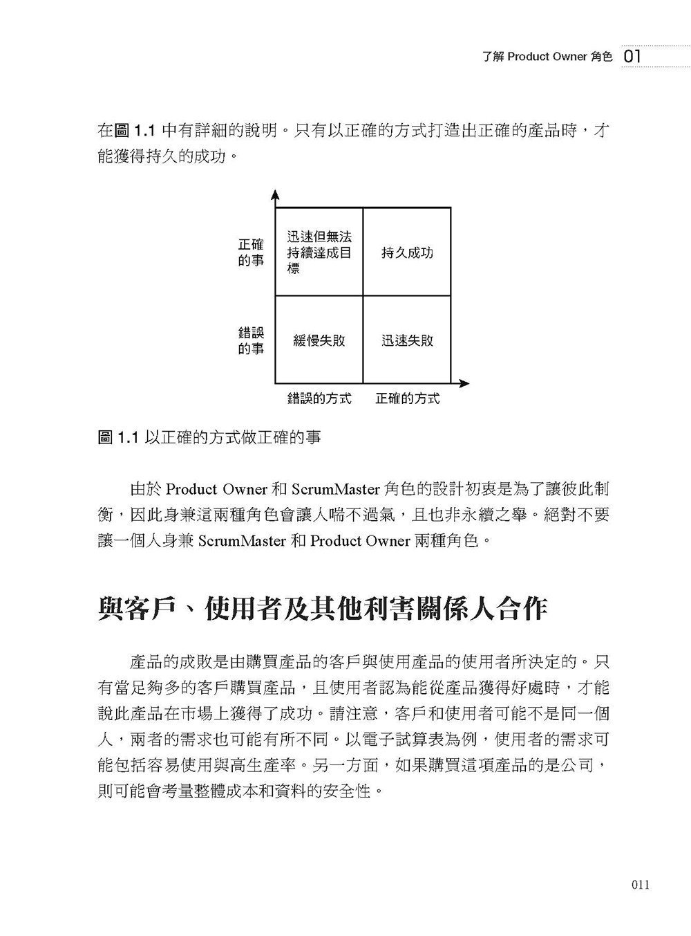 Scrum 敏捷產品管理:打造客戶喜愛的產品 (Agile Product Management with Scrum: Creating Products that Customers Love)-preview-11