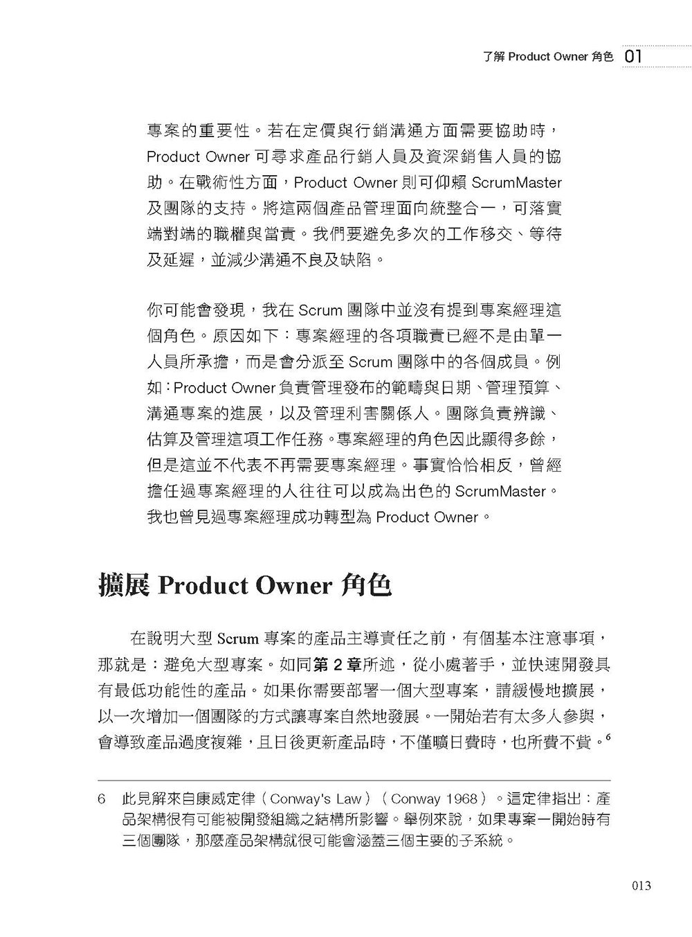Scrum 敏捷產品管理:打造客戶喜愛的產品 (Agile Product Management with Scrum: Creating Products that Customers Love)-preview-13