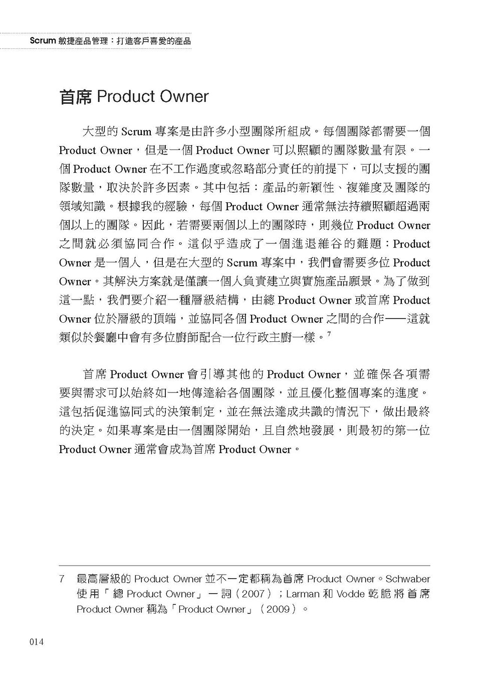 Scrum 敏捷產品管理:打造客戶喜愛的產品 (Agile Product Management with Scrum: Creating Products that Customers Love)-preview-14