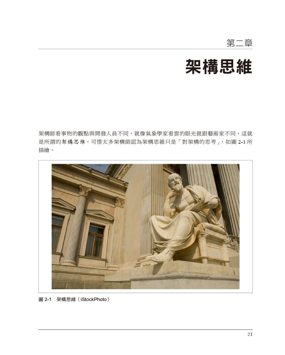 軟體架構原理|工程方法 (Fundamentals of Software Architecture: A Comprehensive Guide to Patterns, Characteristics, and Best Practices)-preview-3
