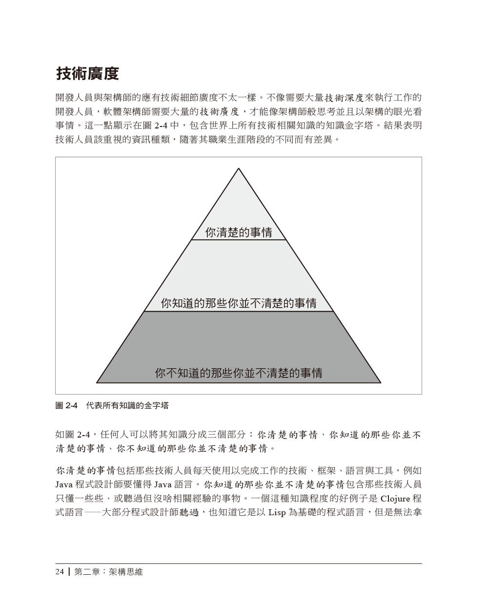軟體架構原理|工程方法 (Fundamentals of Software Architecture: A Comprehensive Guide to Patterns, Characteristics, and Best Practices)-preview-6