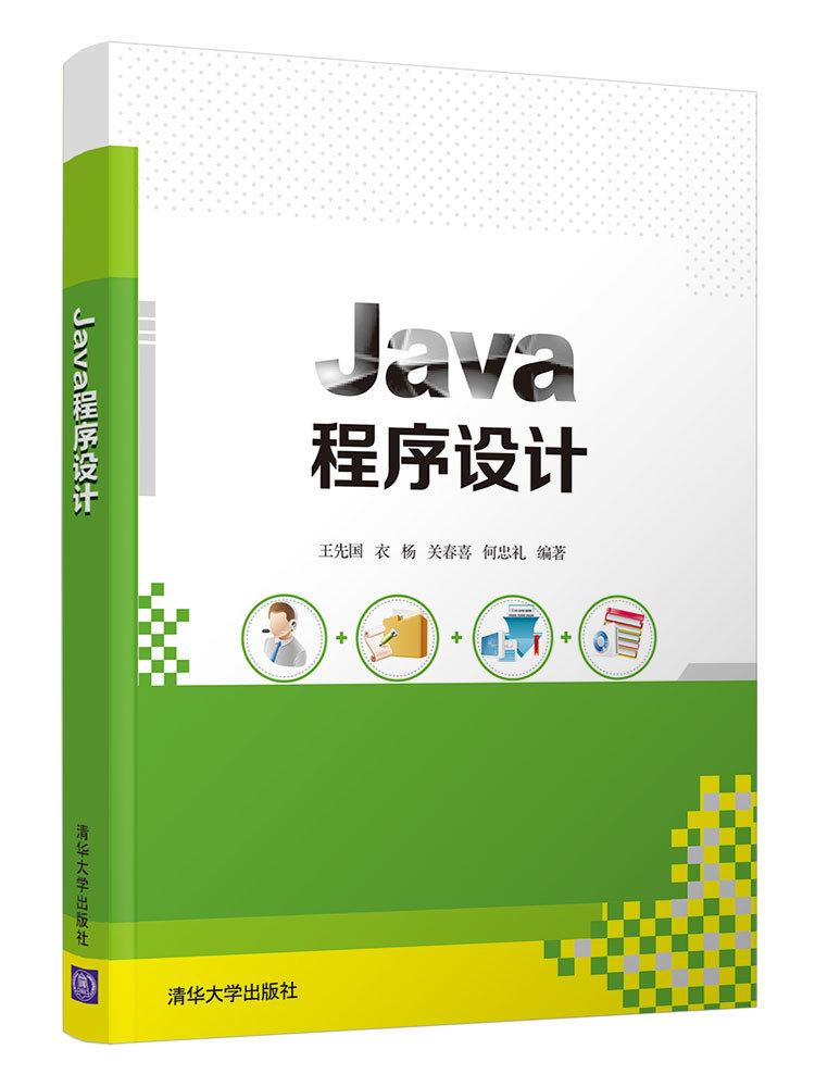 Java程序設計-preview-2