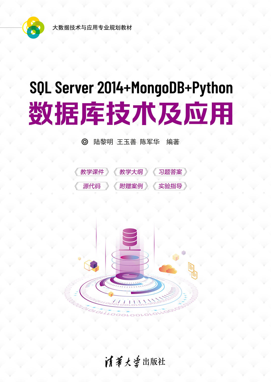 SQL Server 2014+MongoDB+Python數據庫技術及應用-preview-1