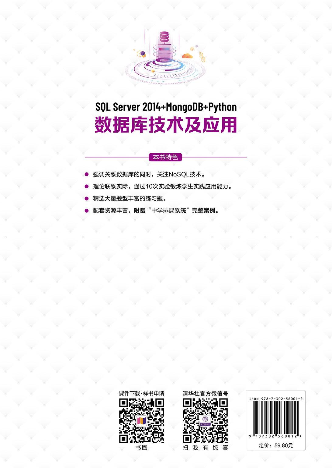 SQL Server 2014+MongoDB+Python數據庫技術及應用-preview-2
