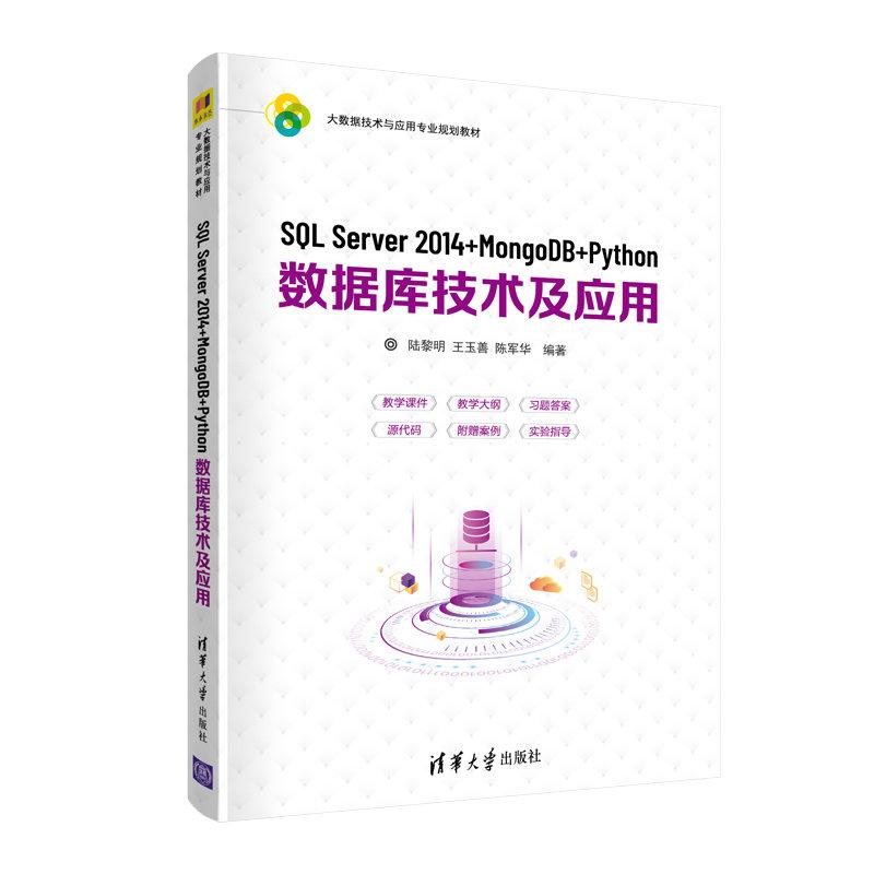 SQL Server 2014+MongoDB+Python數據庫技術及應用-preview-3