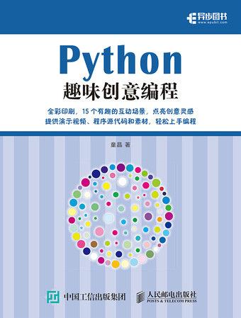 Python趣味創意編程-preview-1