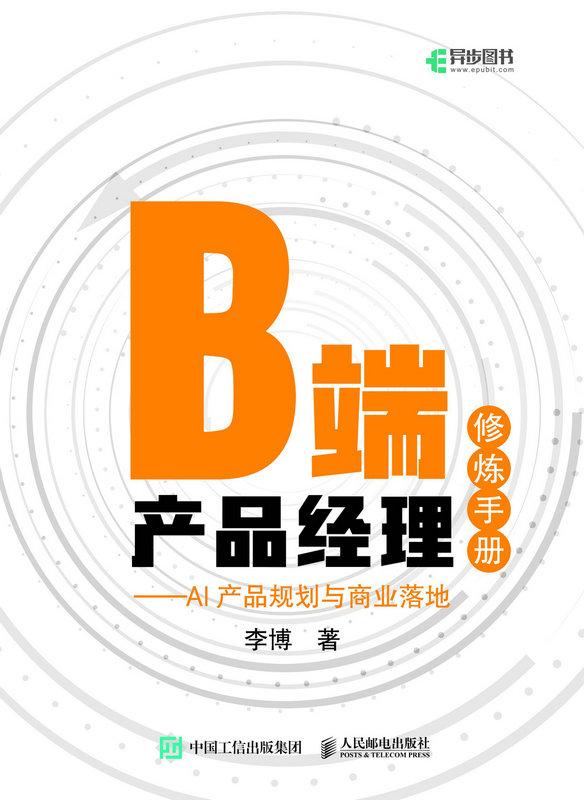 B端產品經理修煉手冊 AI產品規劃與商業落地-preview-1