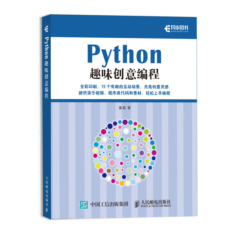 Python趣味創意編程-preview-2