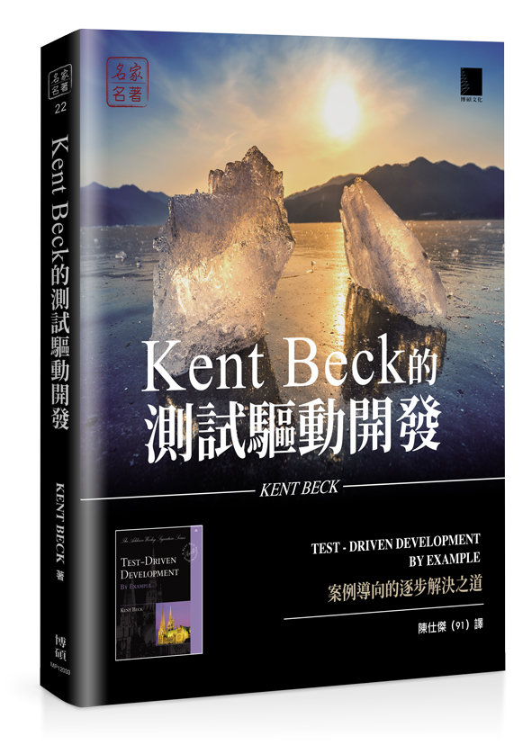 Kent Beck 的測試驅動開發:案例導向的逐步解決之道 (Test-Driven Development: By Example)(TDD)-preview-1