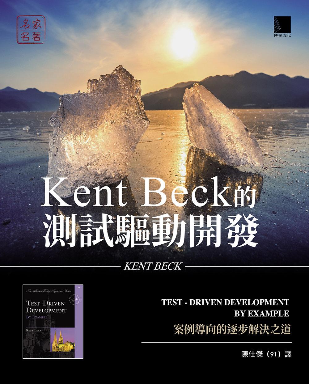 Kent Beck 的測試驅動開發:案例導向的逐步解決之道 (Test-Driven Development: By Example)(TDD)-preview-2