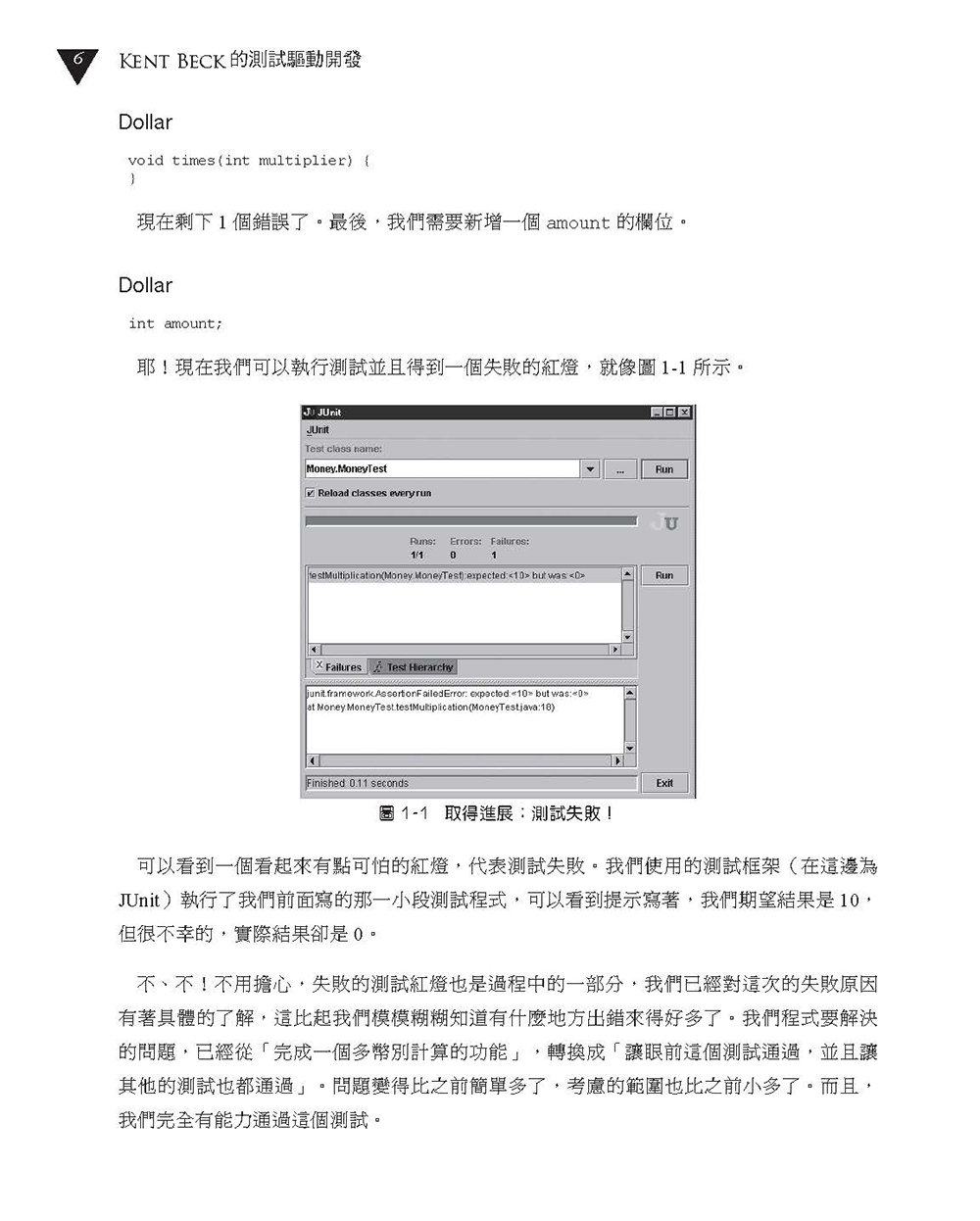 Kent Beck 的測試驅動開發:案例導向的逐步解決之道 (Test-Driven Development: By Example)(TDD)-preview-14