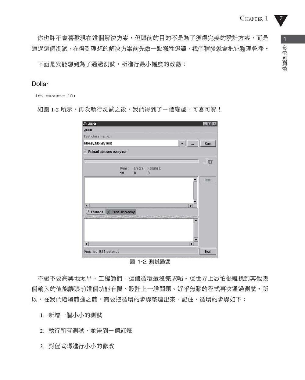Kent Beck 的測試驅動開發:案例導向的逐步解決之道 (Test-Driven Development: By Example)(TDD)-preview-15