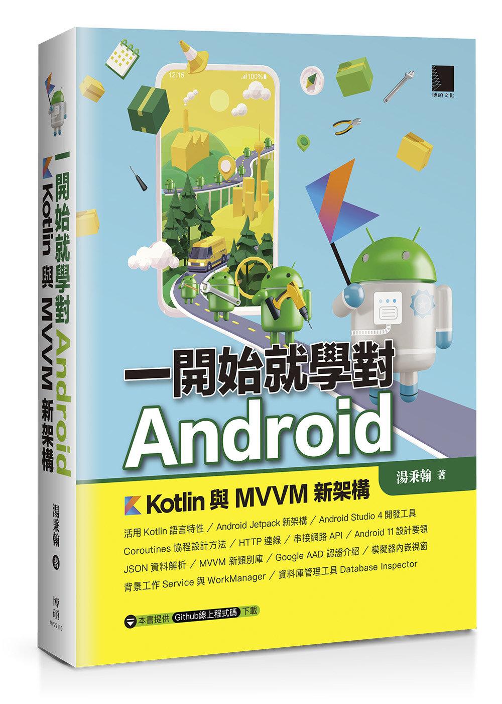 一開始就學對 Android-Kotlin 與 MVVM 新架構-preview-1