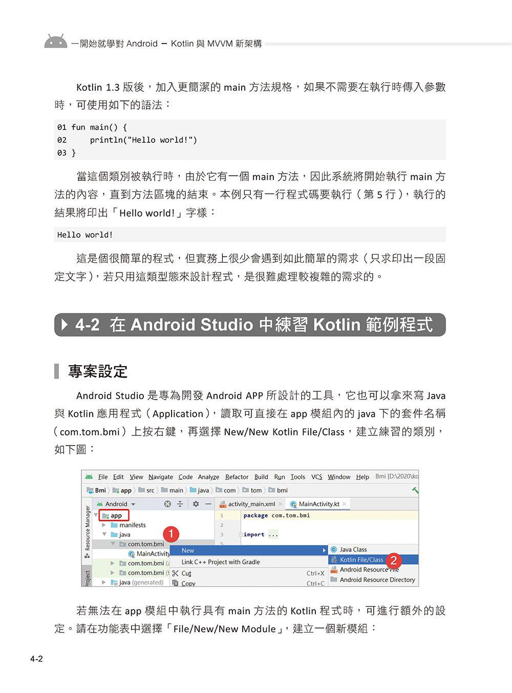 一開始就學對 Android-Kotlin 與 MVVM 新架構-preview-2