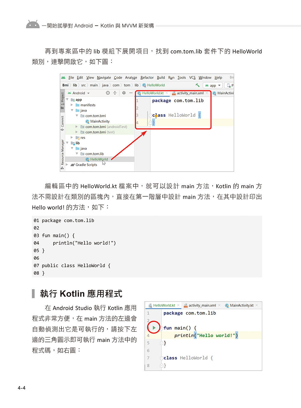 一開始就學對 Android-Kotlin 與 MVVM 新架構-preview-4