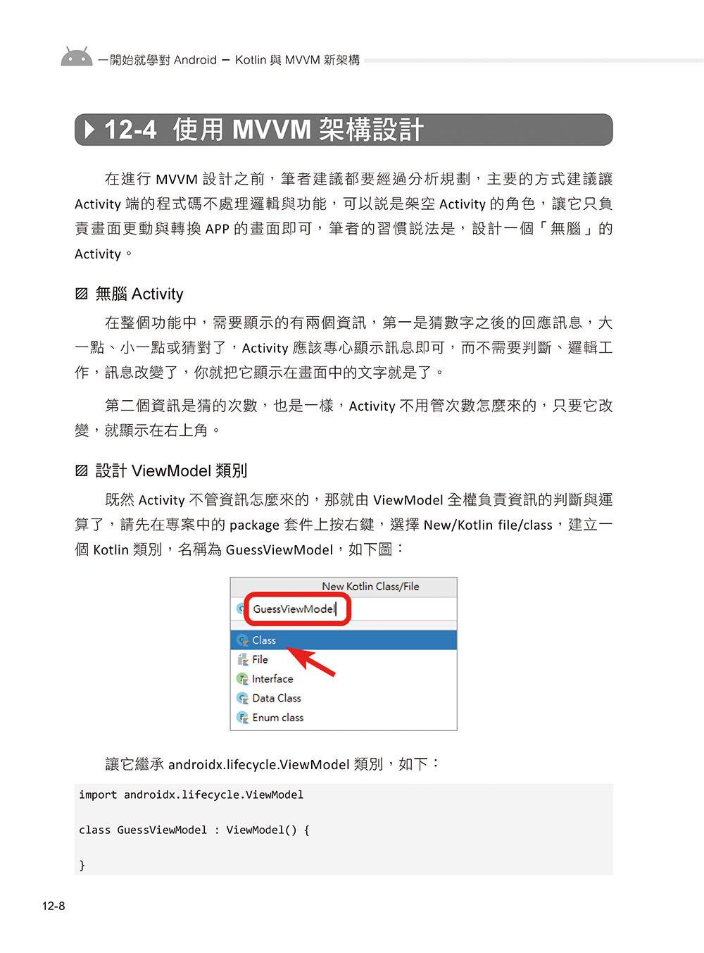 一開始就學對 Android-Kotlin 與 MVVM 新架構-preview-6