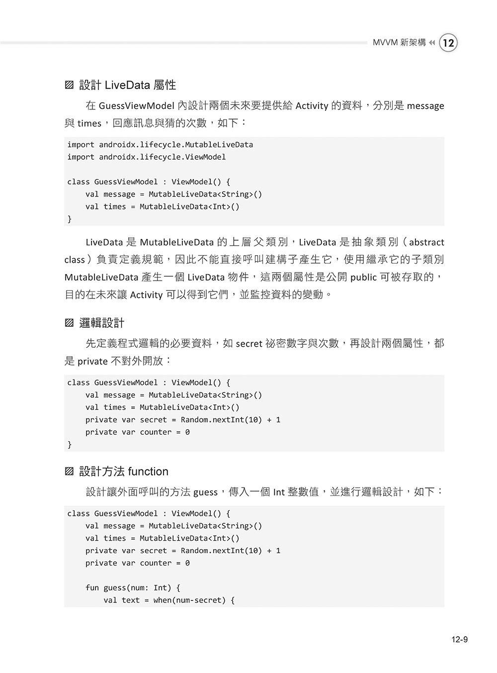 一開始就學對 Android-Kotlin 與 MVVM 新架構-preview-7