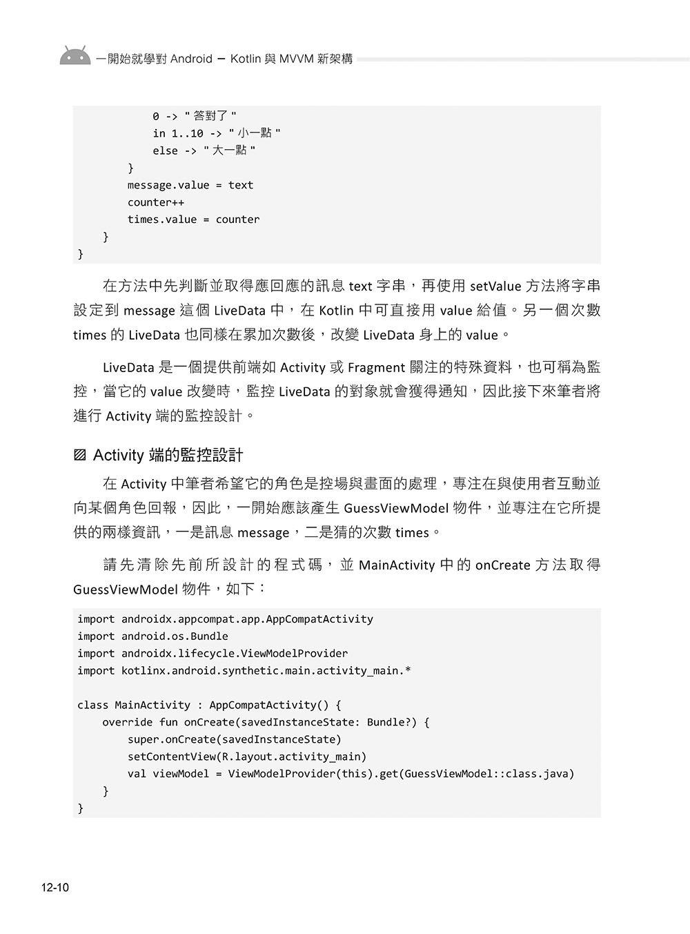 一開始就學對 Android-Kotlin 與 MVVM 新架構-preview-8