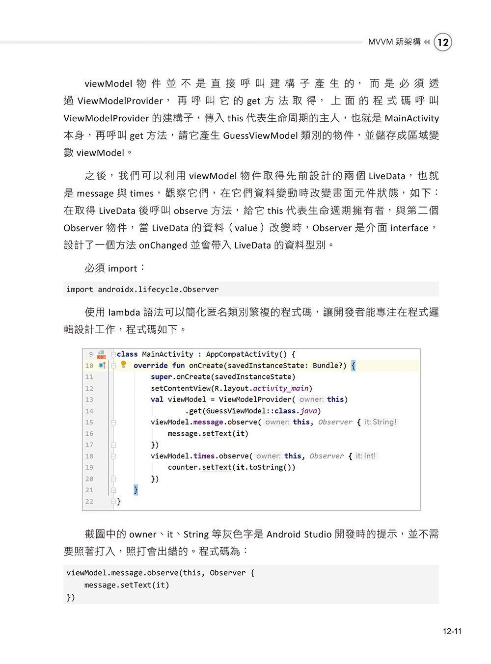 一開始就學對 Android-Kotlin 與 MVVM 新架構-preview-9