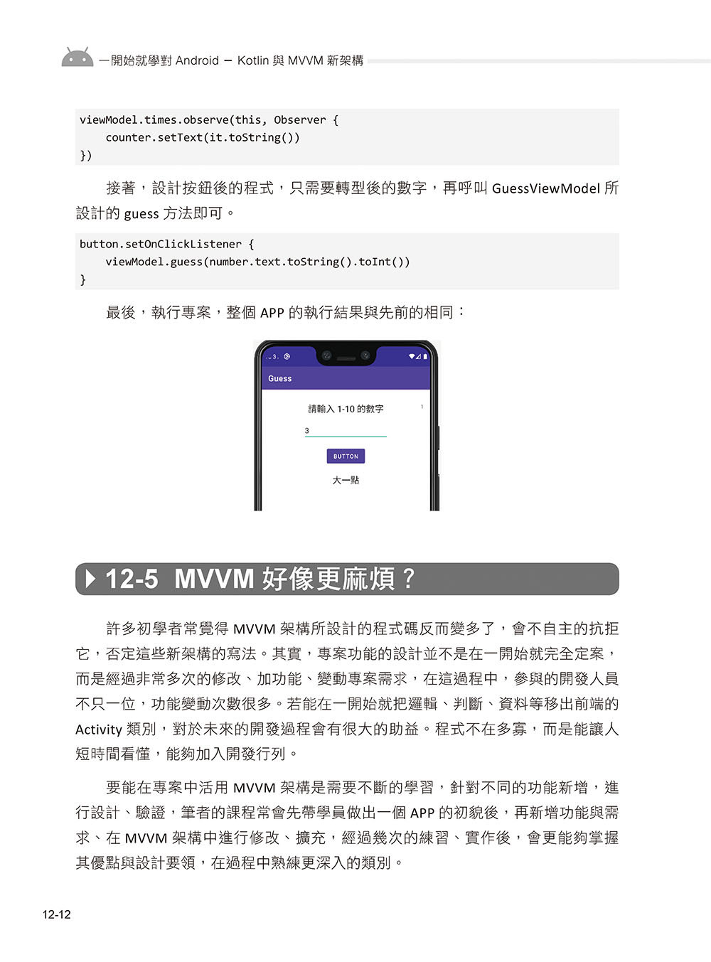一開始就學對 Android-Kotlin 與 MVVM 新架構-preview-10