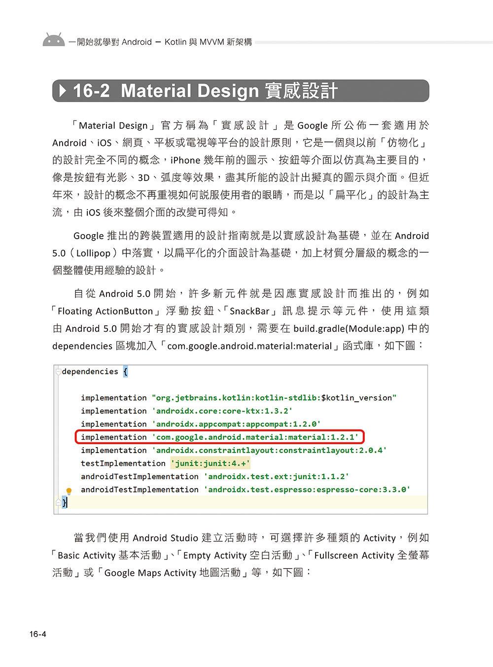 一開始就學對 Android-Kotlin 與 MVVM 新架構-preview-11