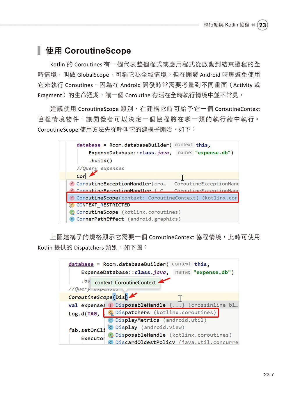 一開始就學對 Android-Kotlin 與 MVVM 新架構-preview-16