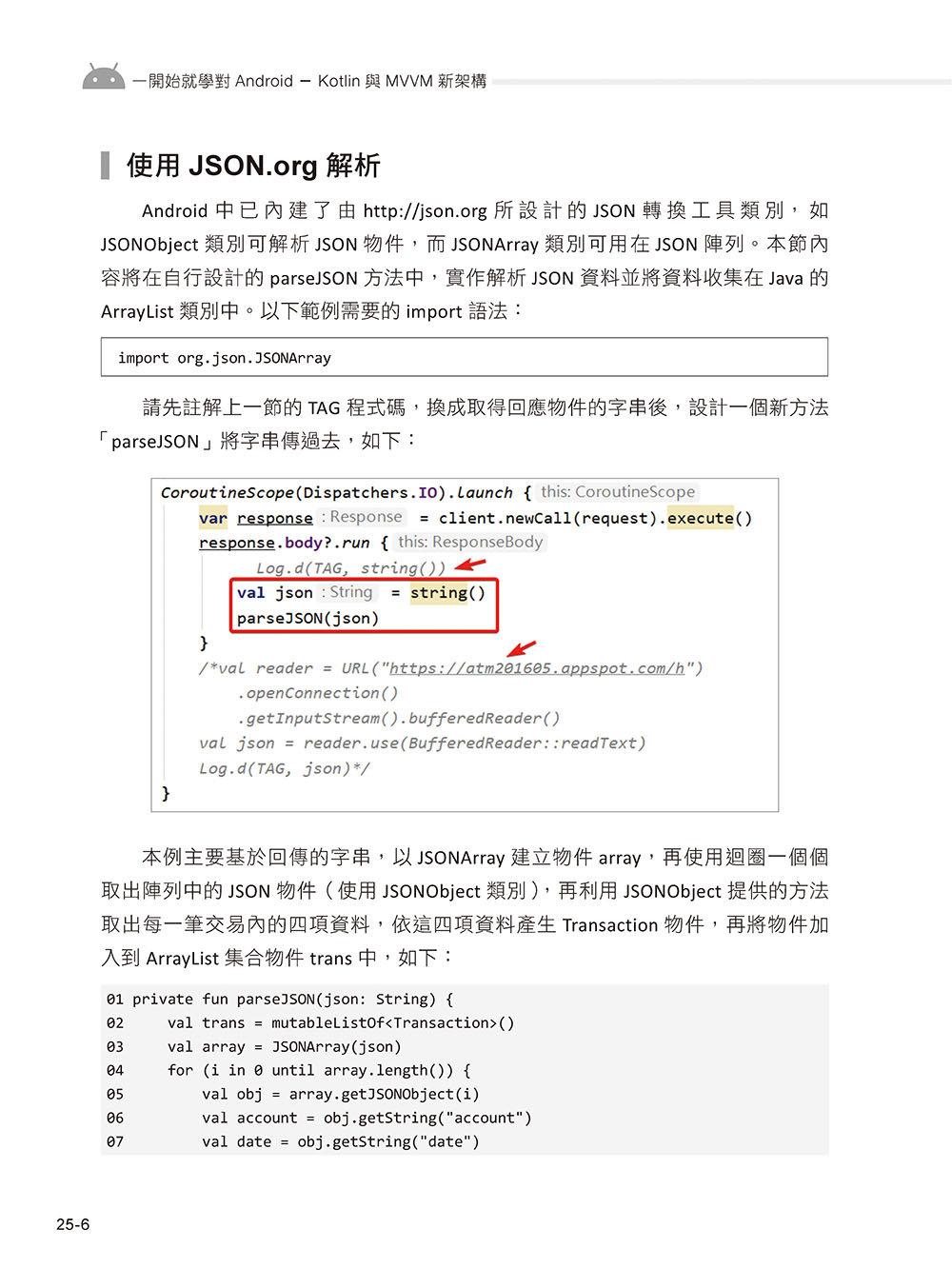 一開始就學對 Android-Kotlin 與 MVVM 新架構-preview-20
