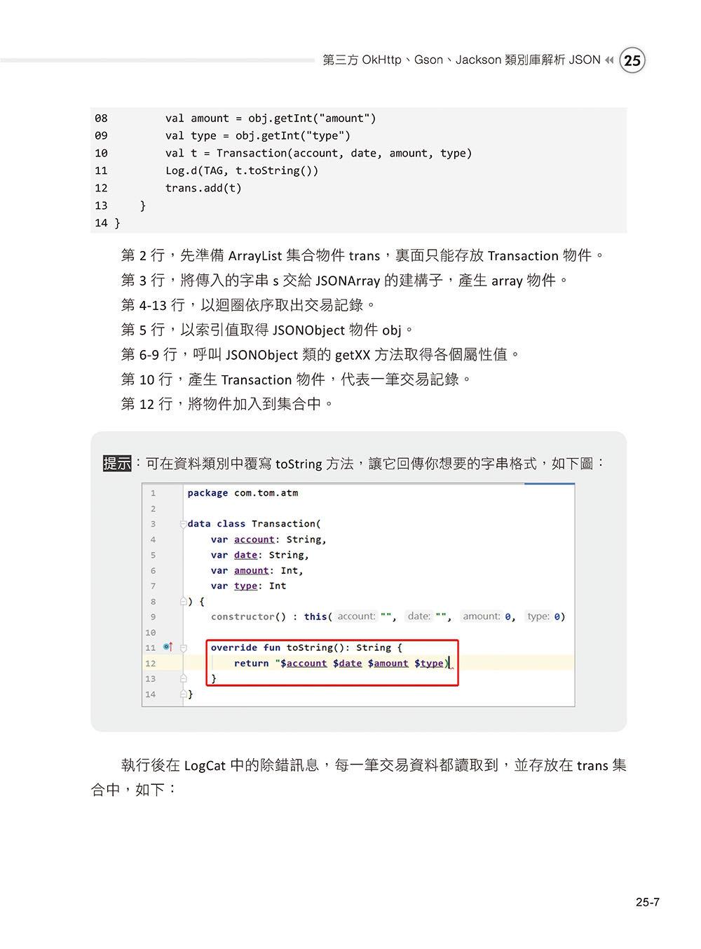 一開始就學對 Android-Kotlin 與 MVVM 新架構-preview-21
