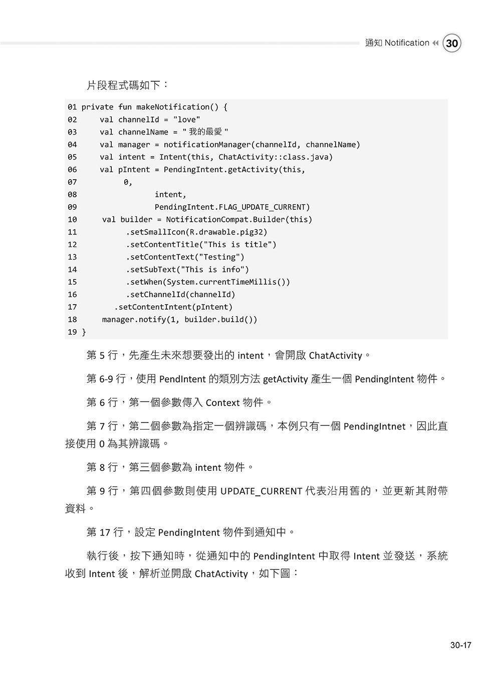 一開始就學對 Android-Kotlin 與 MVVM 新架構-preview-26