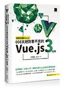 重新認識 Vue.js:008天絕對看不完的 Vue.js 3 指南-preview-1