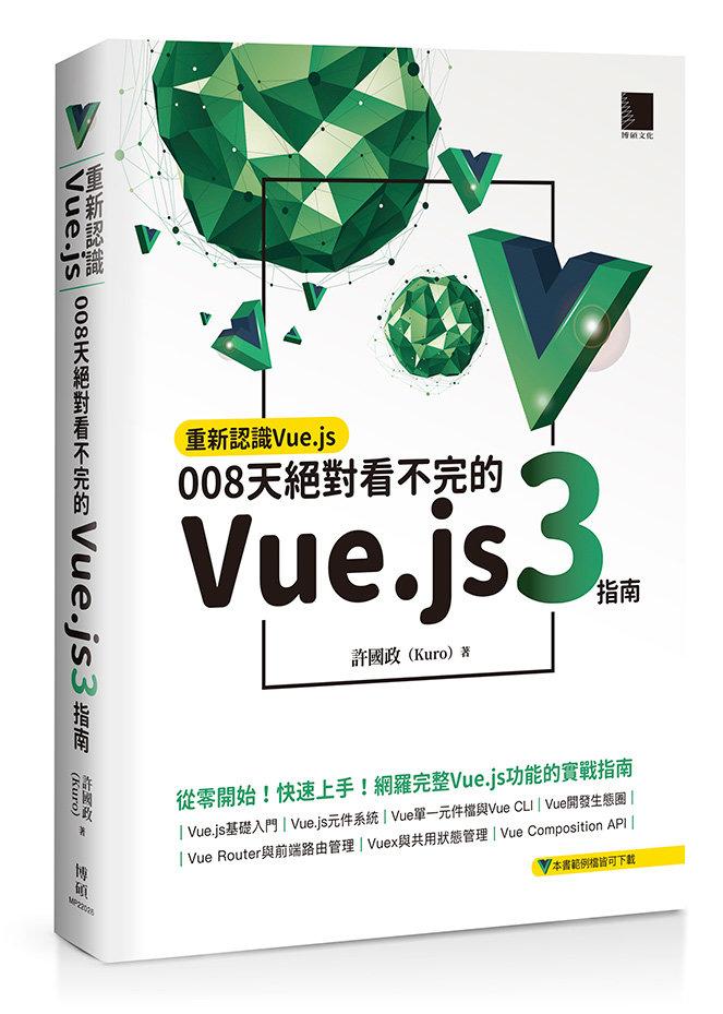 重新認識 Vue.js:008天絕對看不完的 Vue.js 3 指南-preview-2