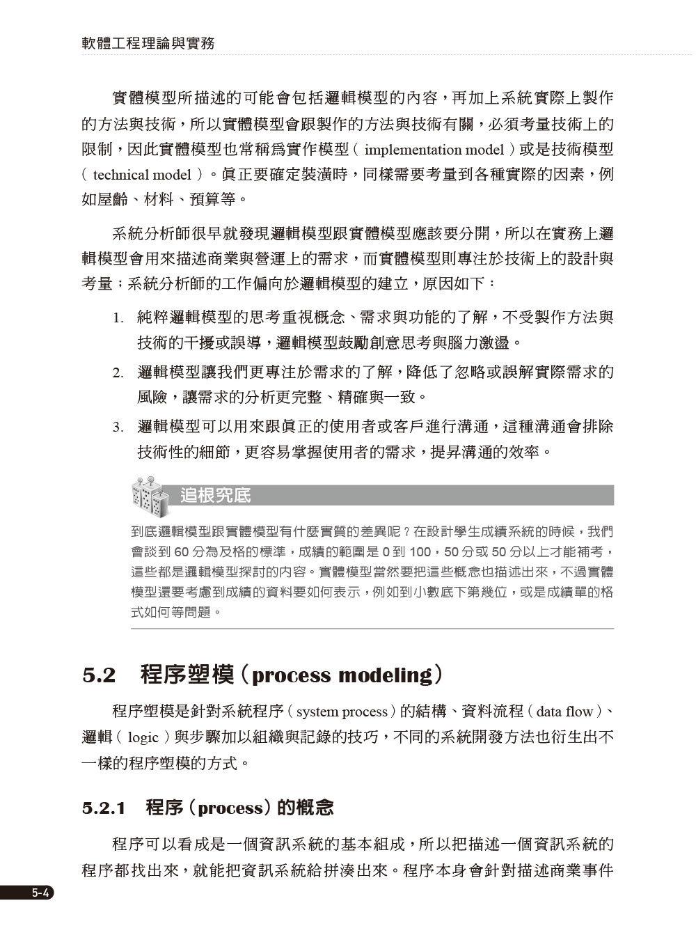 軟體工程理論與實務應用, 6/e-preview-4
