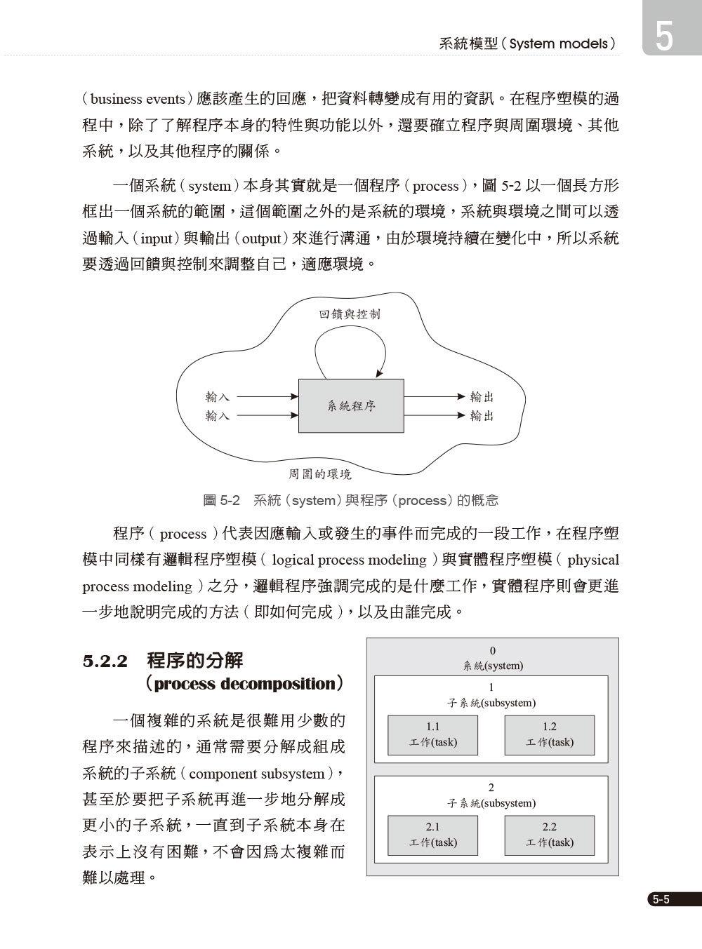 軟體工程理論與實務應用, 6/e-preview-5