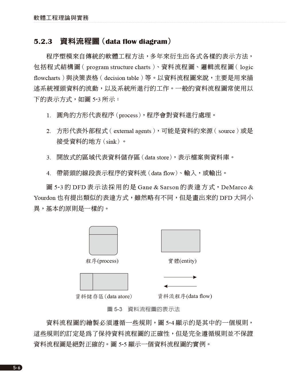 軟體工程理論與實務應用, 6/e-preview-6