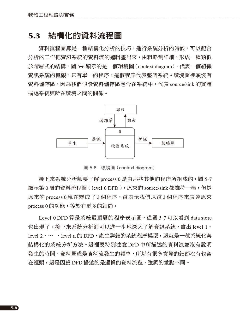 軟體工程理論與實務應用, 6/e-preview-8