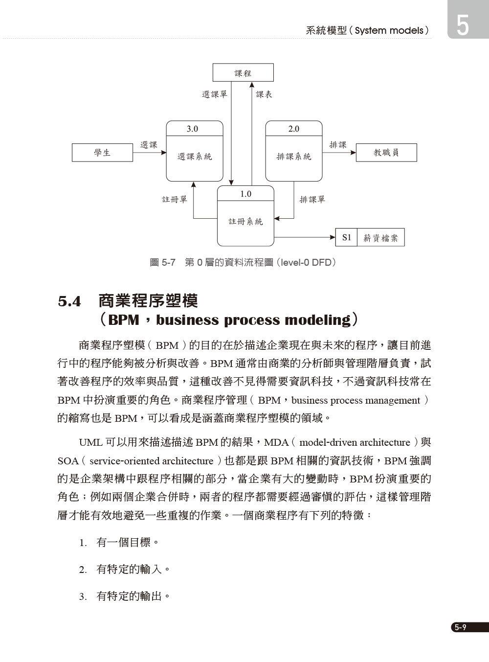 軟體工程理論與實務應用, 6/e-preview-9
