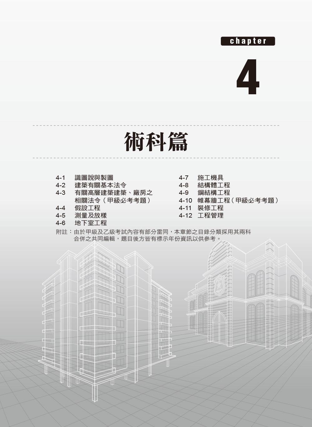 建築工程管理技能檢定全攻略 最詳細甲乙級學術科試題解析-preview-3