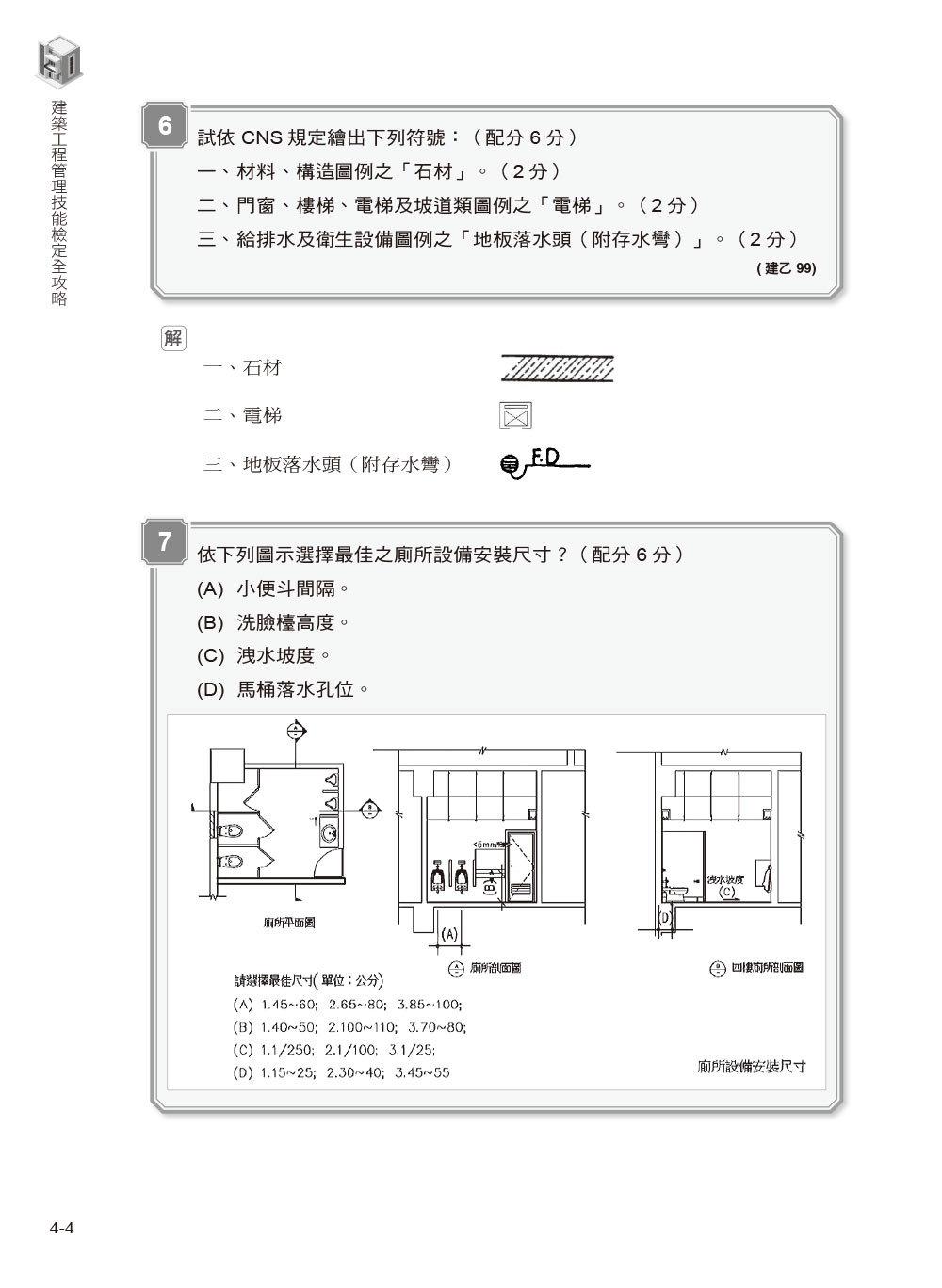 建築工程管理技能檢定全攻略 最詳細甲乙級學術科試題解析-preview-6