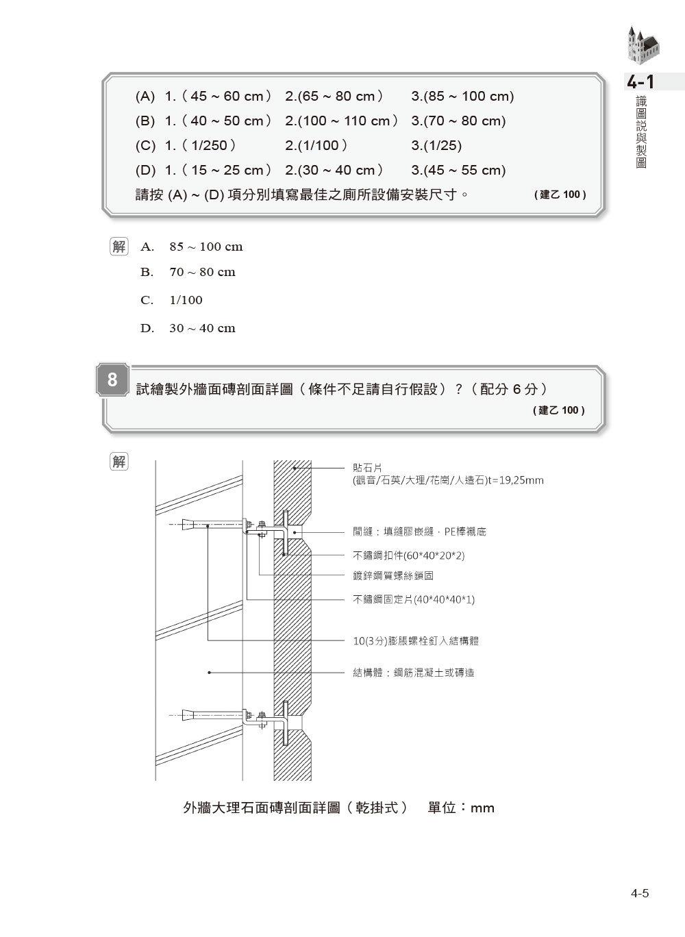 建築工程管理技能檢定全攻略 最詳細甲乙級學術科試題解析-preview-7