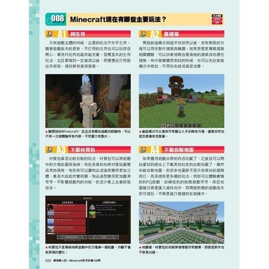 最強懶人包!Minecraft 新手秒懂 135問-preview-3